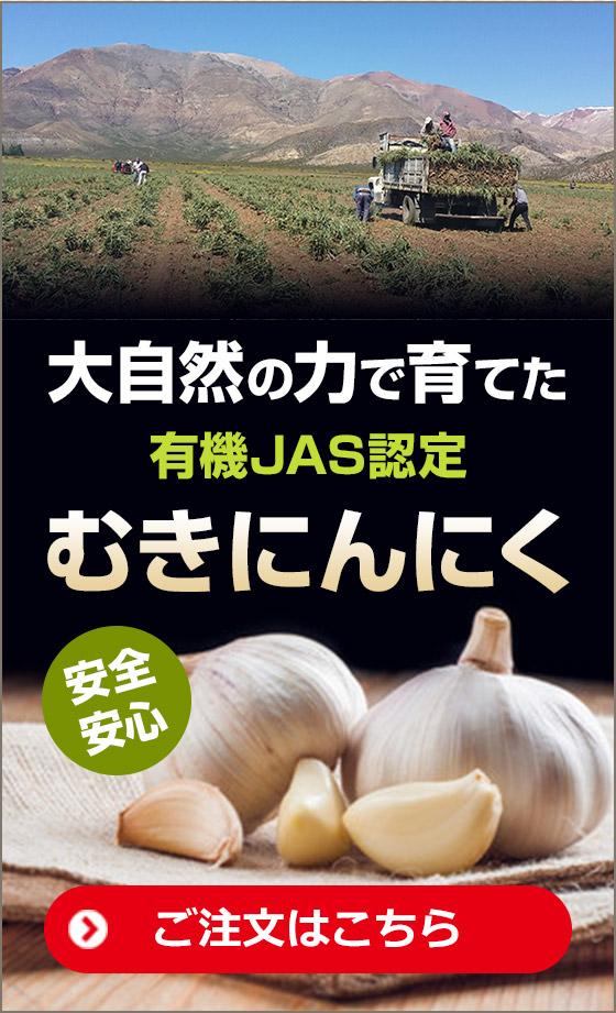 有機JAS認定の完全安心むきにんにく